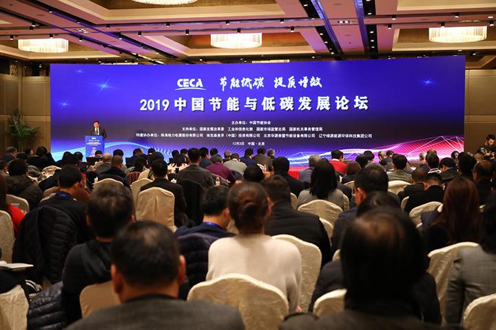 节能低碳 提质增效 2019中国节能与低碳发展论坛在京召开
