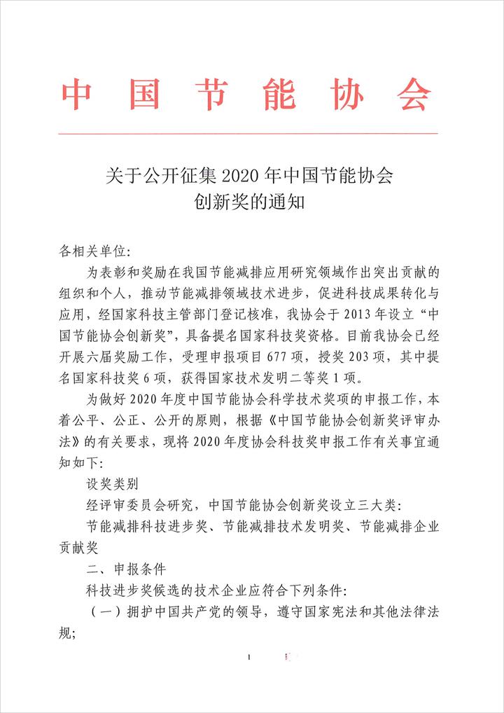 关于公开征集2020年中国节能协会创新奖的通知(图1)