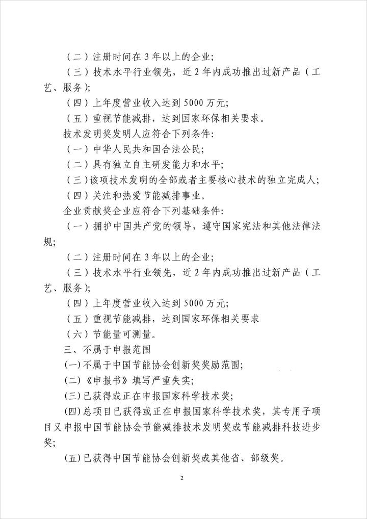 关于公开征集2020年中国节能协会创新奖的通知(图2)