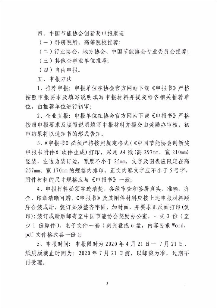 关于公开征集2020年中国节能协会创新奖的通知(图3)