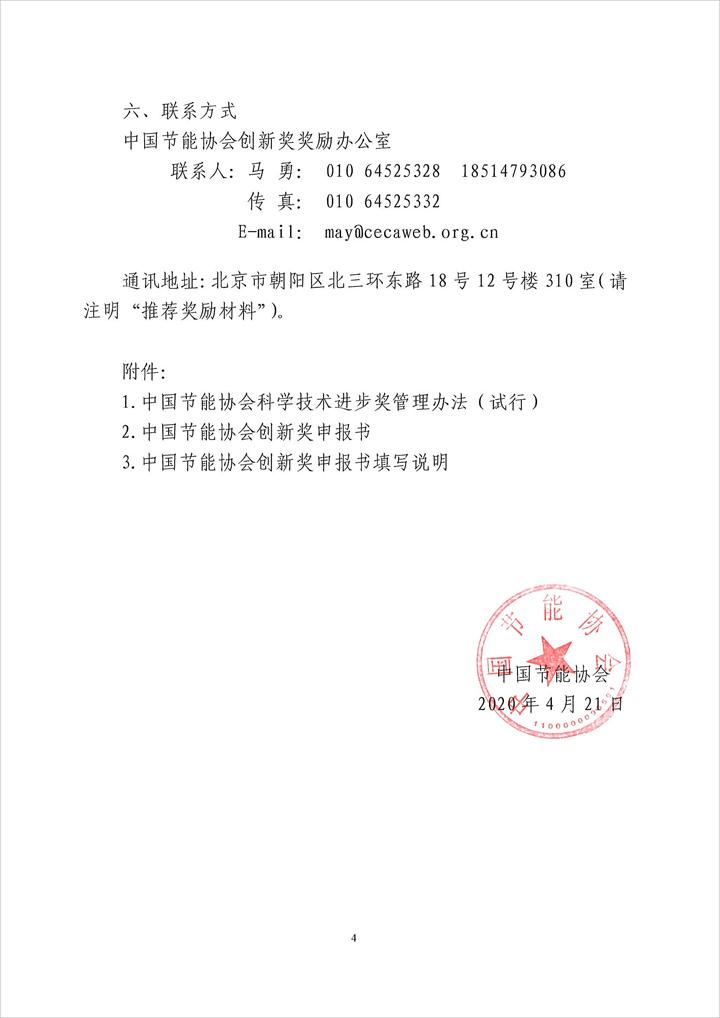 关于公开征集2020年中国节能协会创新奖的通知(图4)