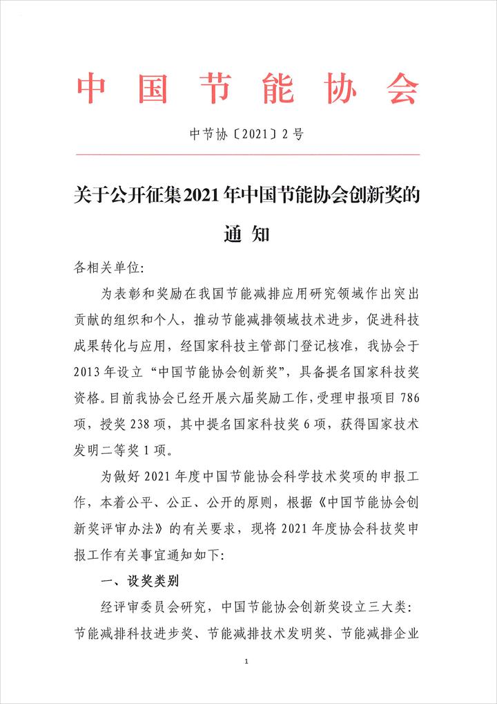 关于公开征集2021年中国节能协会创新奖