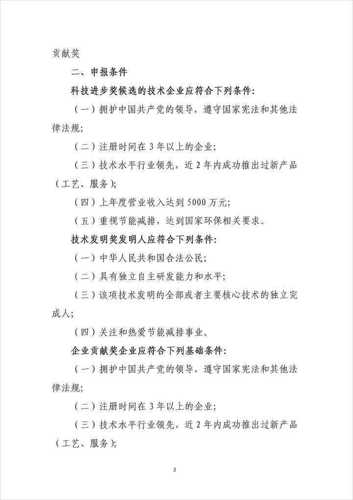 关于公开征集2021年中国节能协会创新奖的通知(图2)