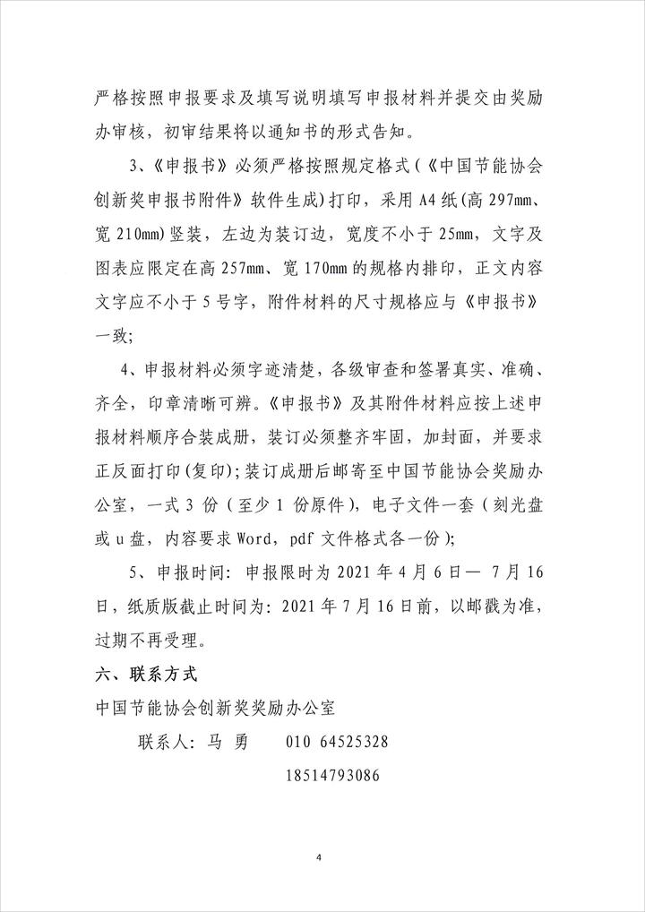 关于公开征集2021年中国节能协会创新奖的通知(图4)