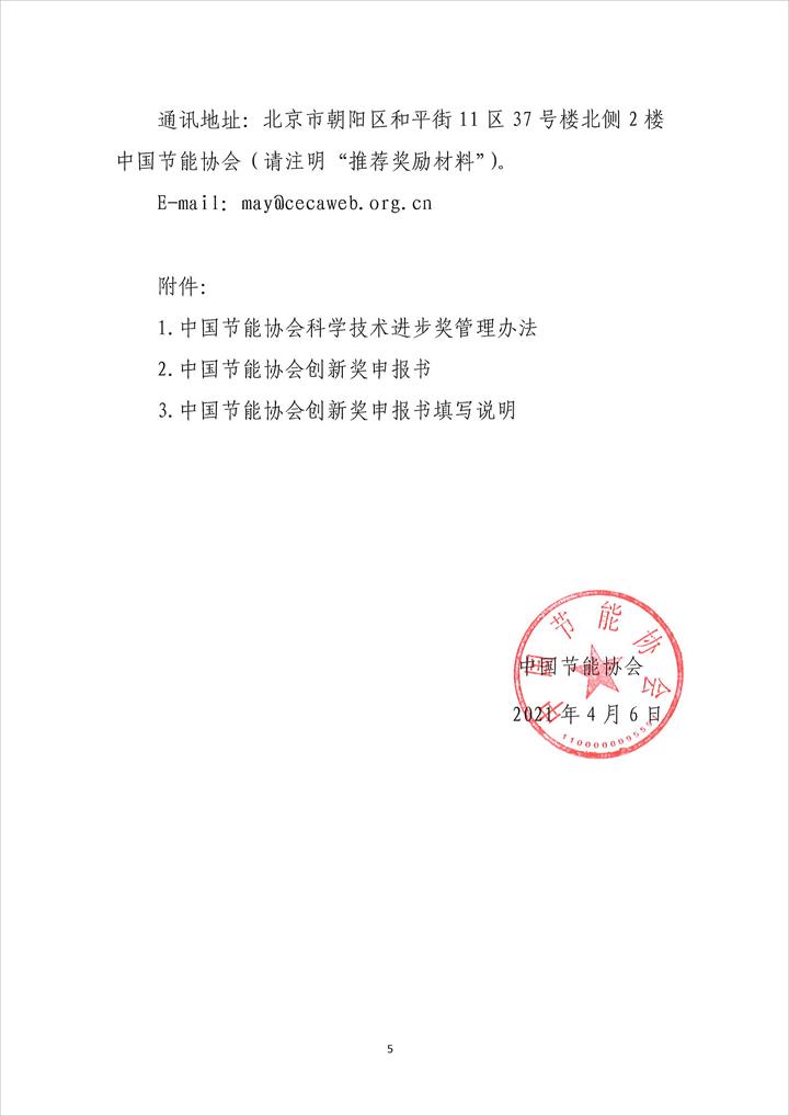 关于公开征集2021年中国节能协会创新奖的通知(图5)