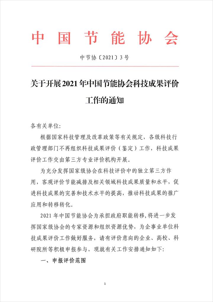 关于开展2021年中国节能协会科技成果评价工作的通知(图1)