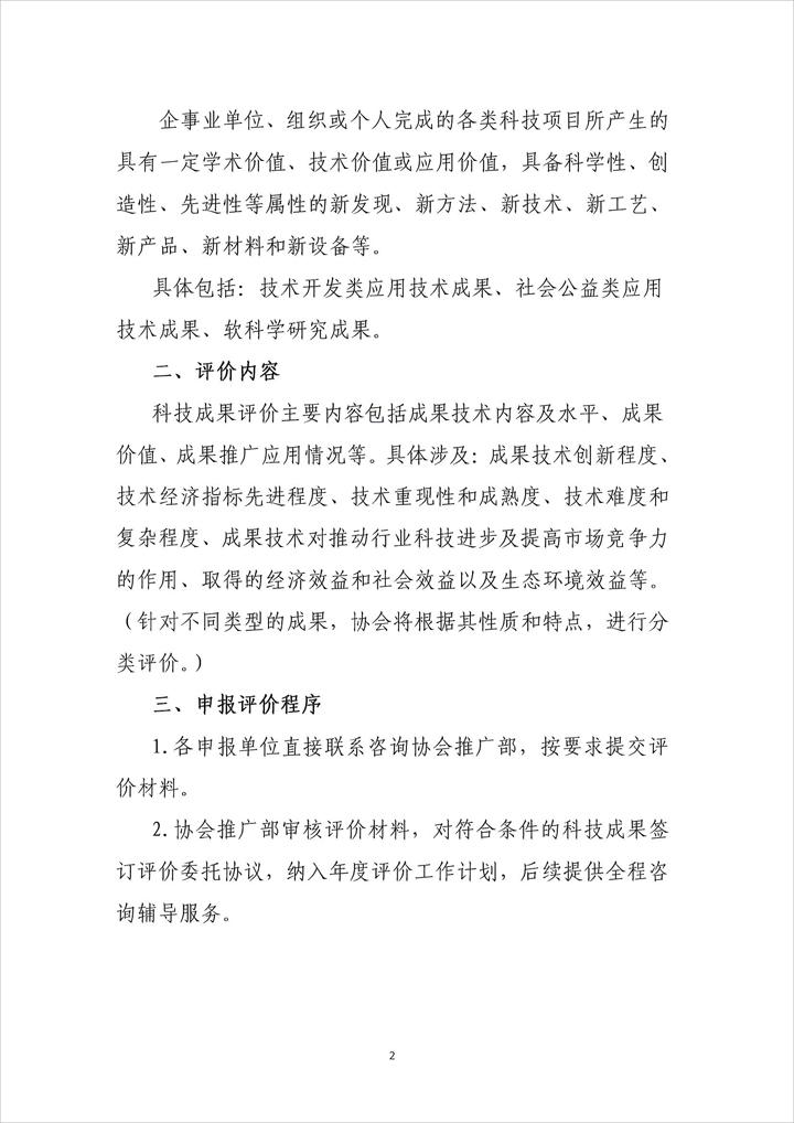 关于开展2021年中国节能协会科技成果评价工作的通知(图2)