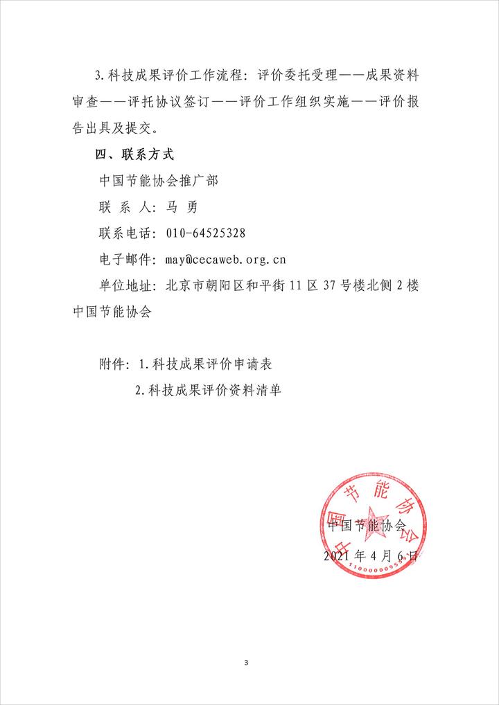 关于开展2021年中国节能协会科技成果评价工作的通知(图3)