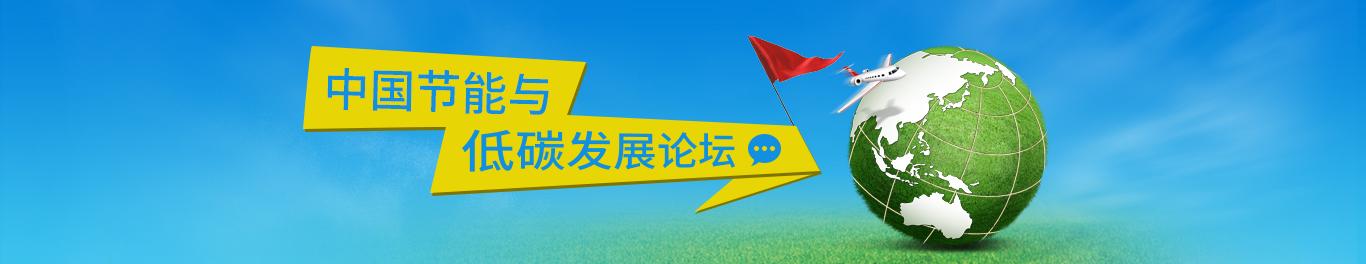 中国节能与低碳发展论坛